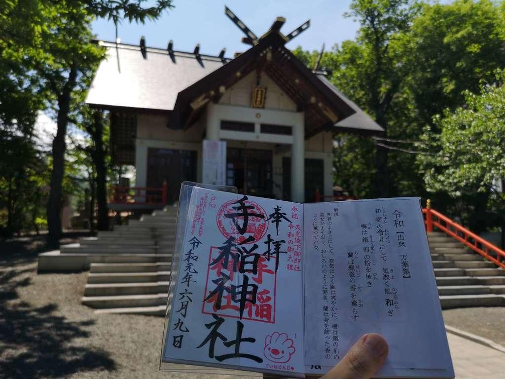 手稲神社の境内・文化財