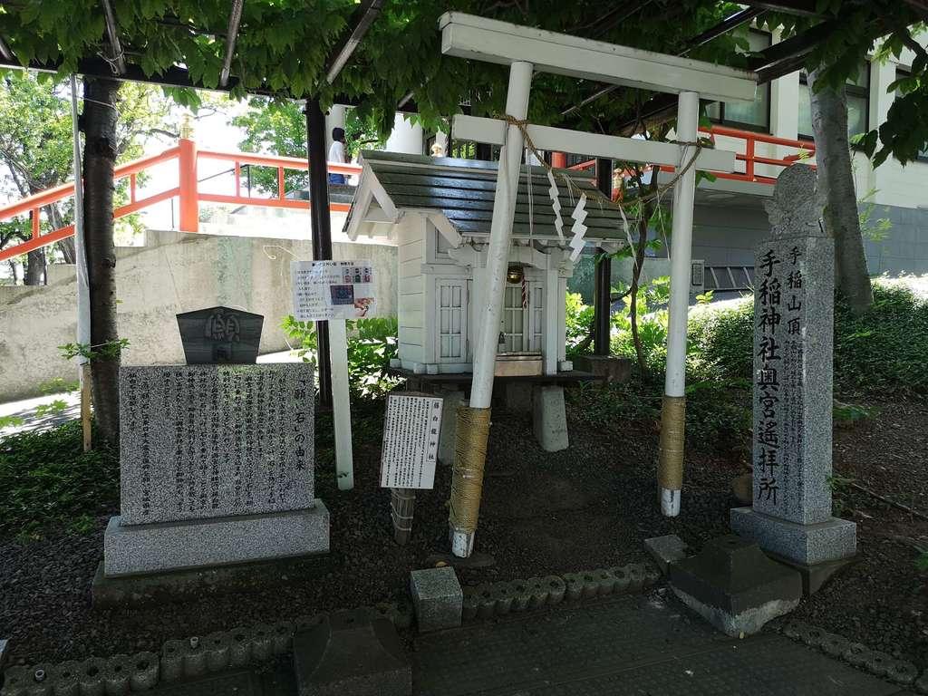 手稲神社のその他