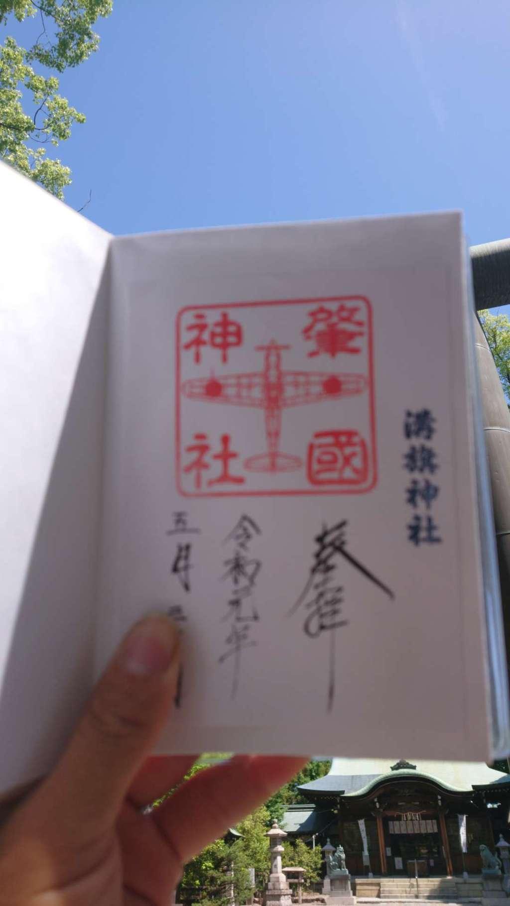 溝旗神社(肇國神社)の御朱印