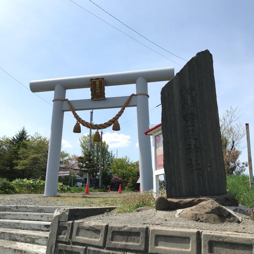 豊足神社の鳥居