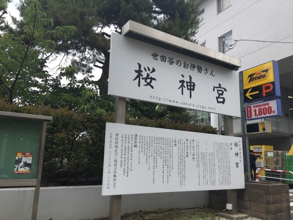 桜神宮(東京都桜新町駅)