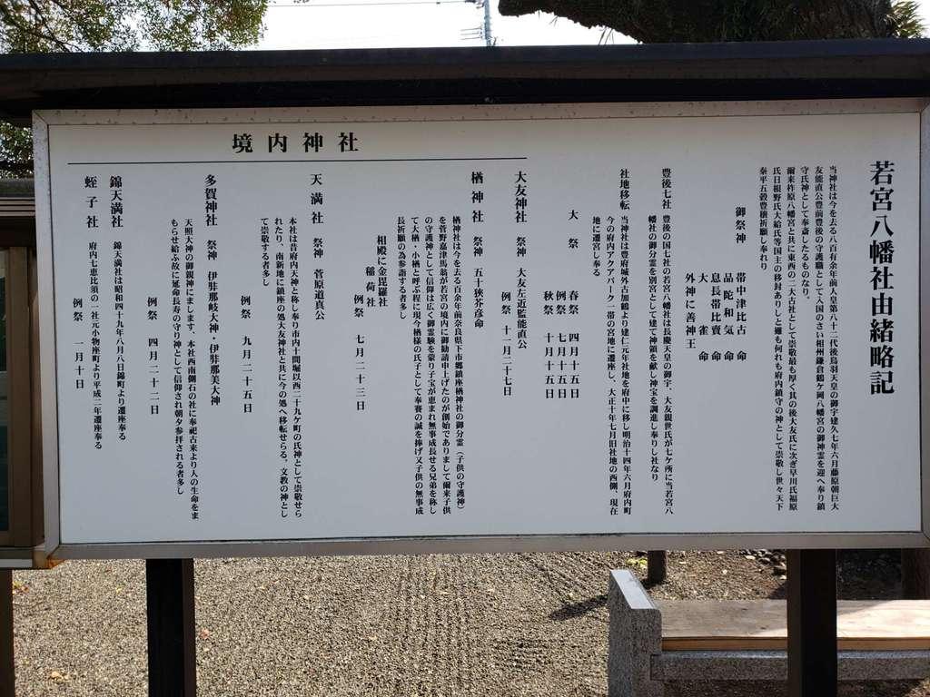若宮八幡社の歴史(大分県古国府駅)