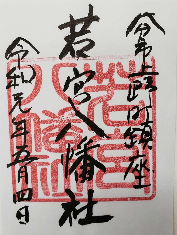 若宮八幡社の御朱印(大分県古国府駅)