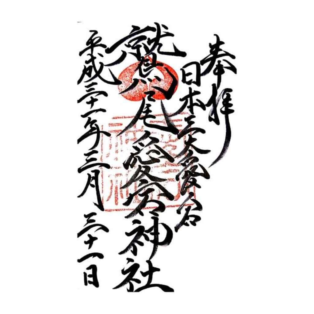 鷲尾愛宕神社の御朱印(福岡県室見駅)