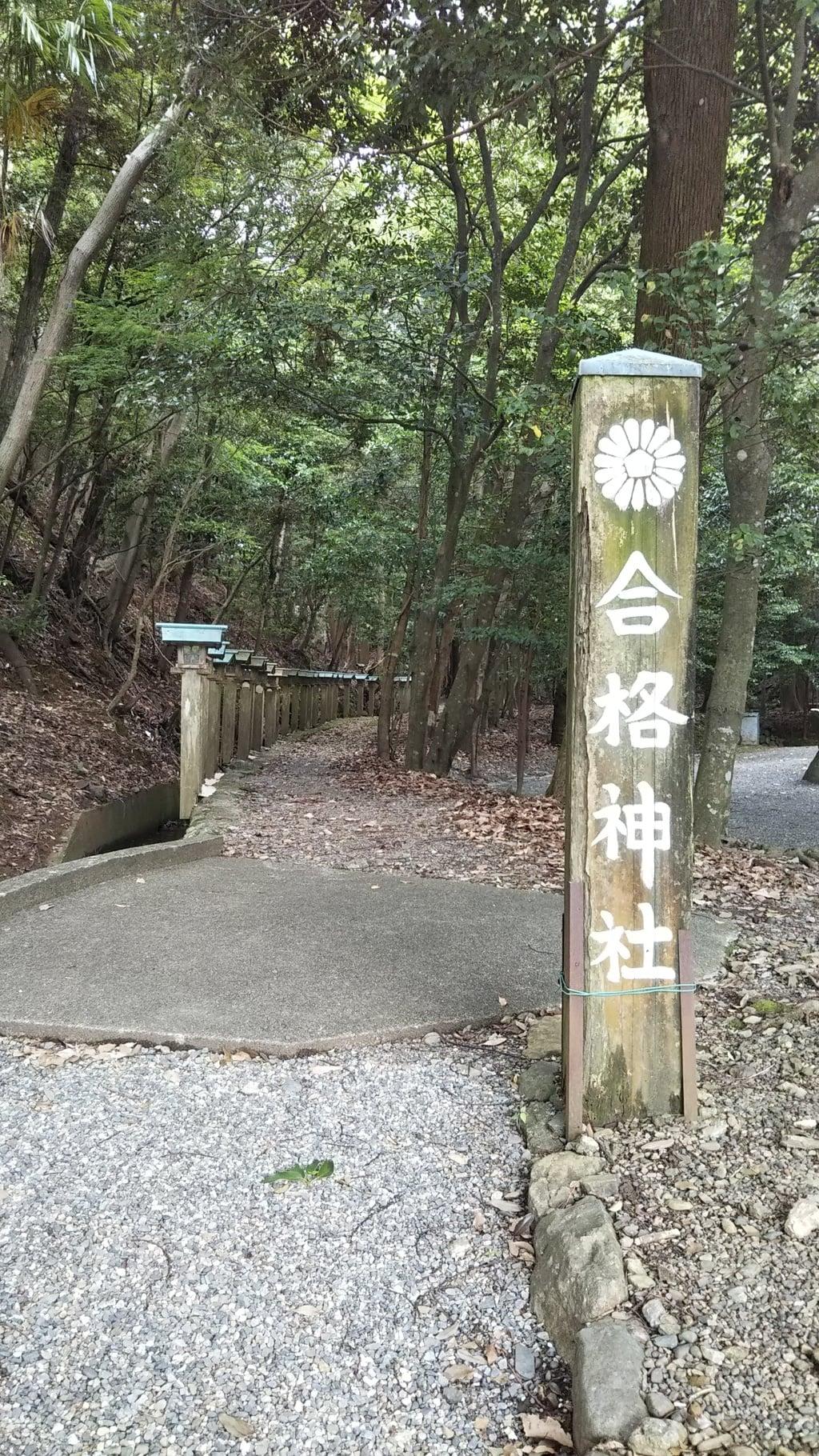 合格神社(三重県)