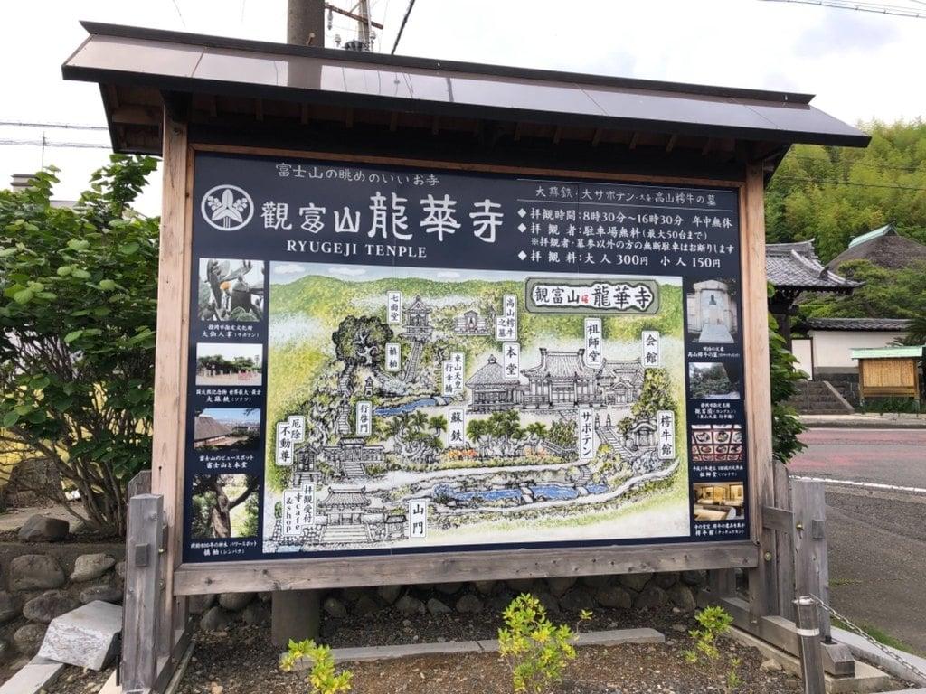 龍華寺の建物その他