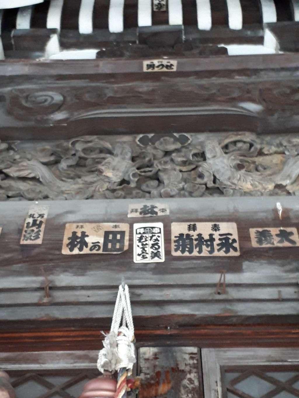成田山札幌別院新栄寺の芸術