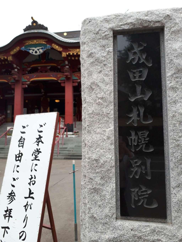 成田山札幌別院新栄寺の建物その他