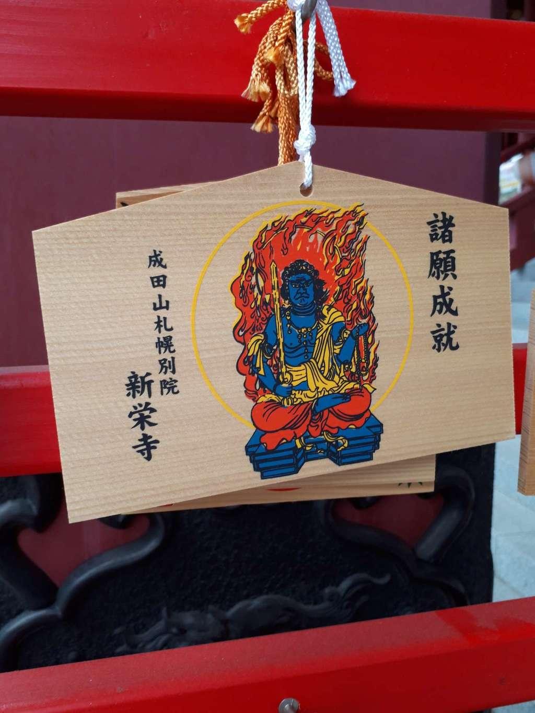 成田山札幌別院新栄寺の絵馬