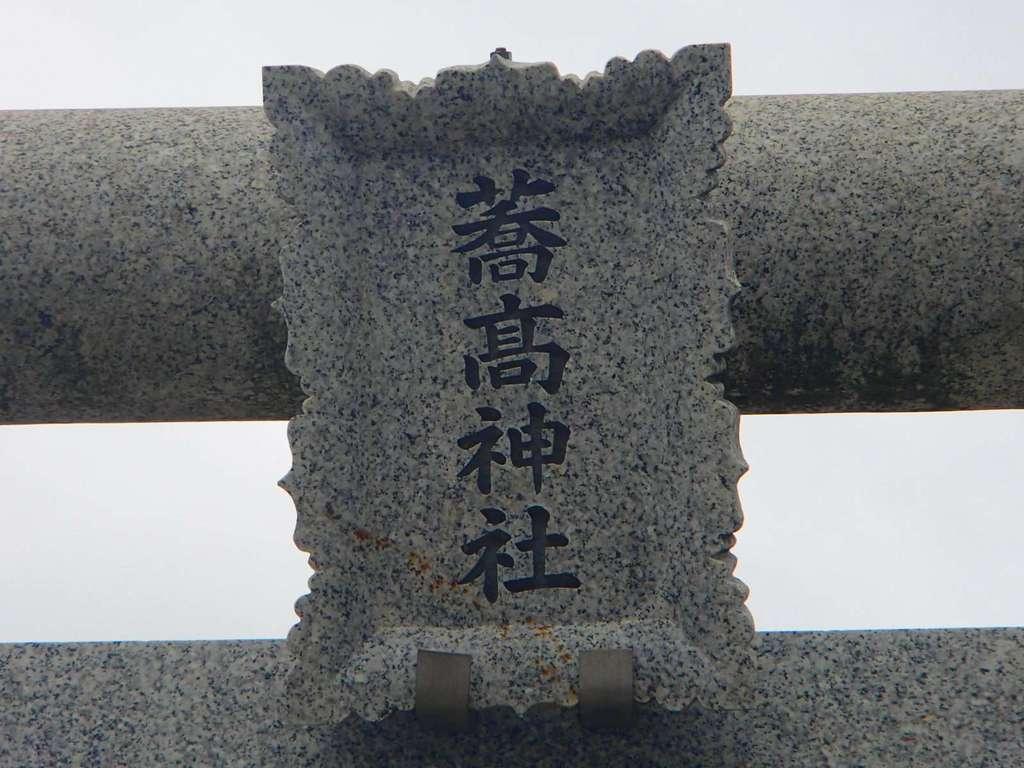 高富蕎高神社の建物その他