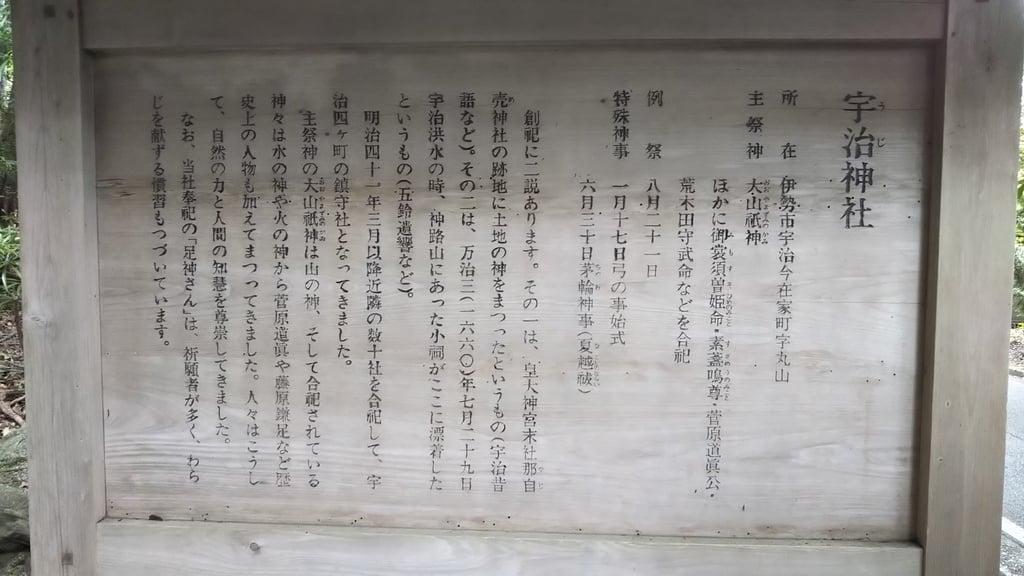 宇治神社(三重県)