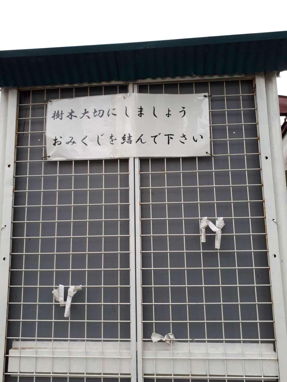 三川神社のその他