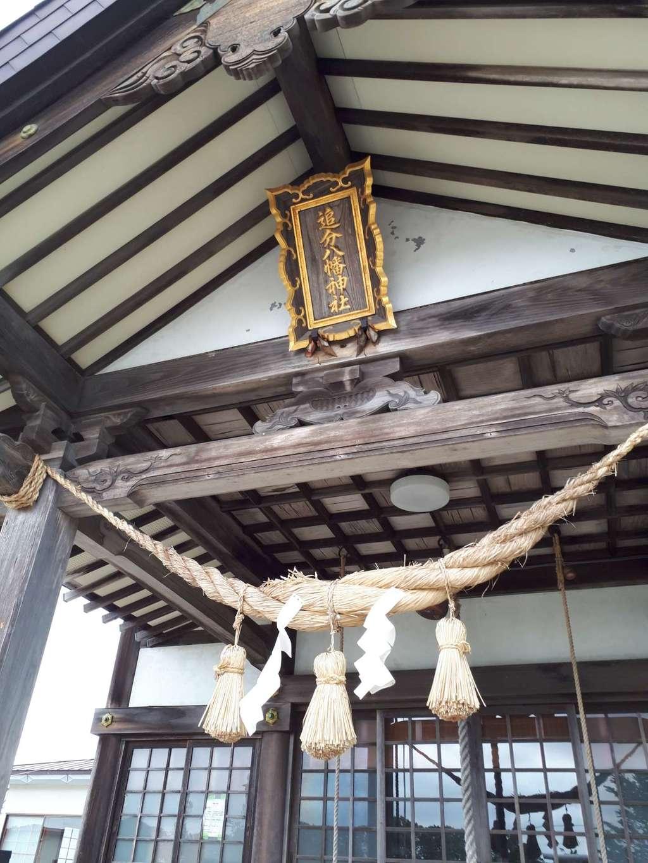 追分八幡神社のその他