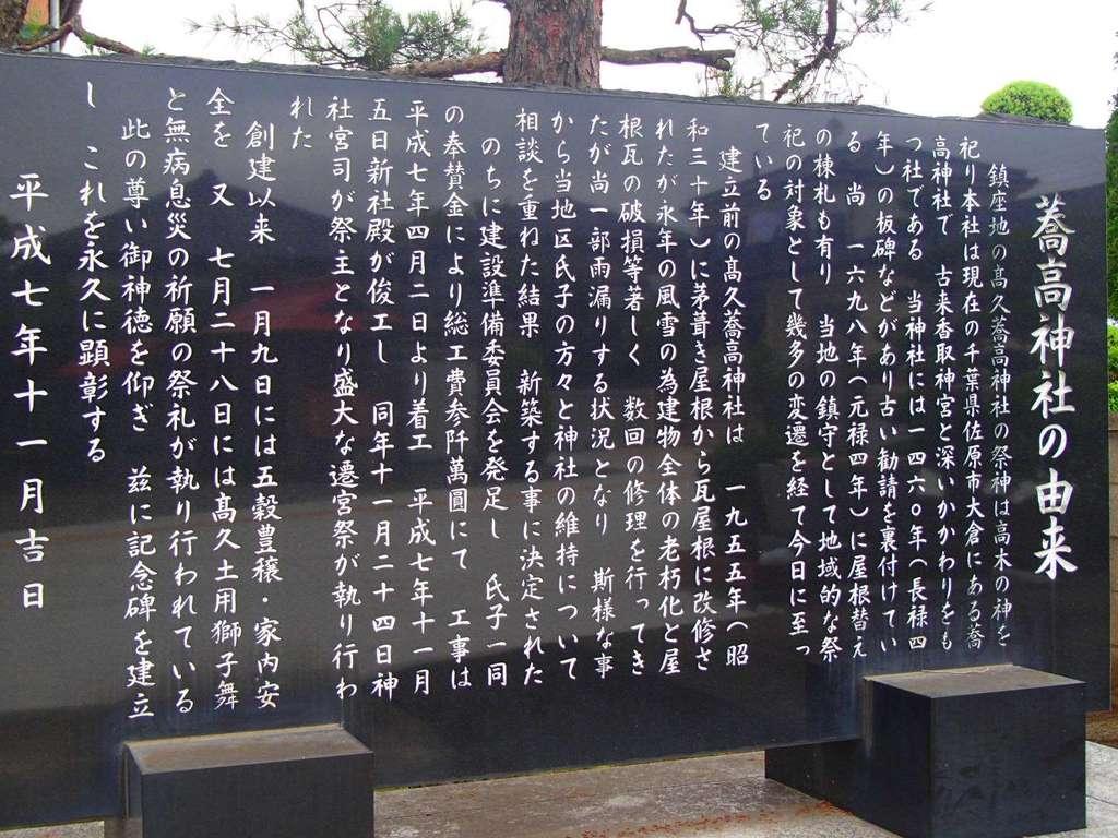 高久蕎高神社の歴史