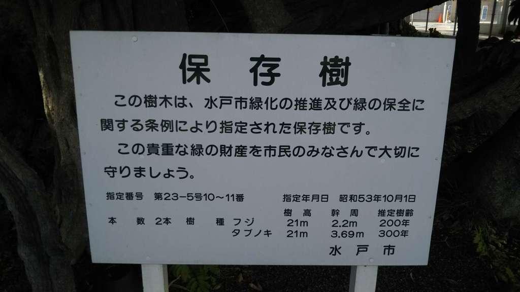 神社(名称不明)(茨城県)