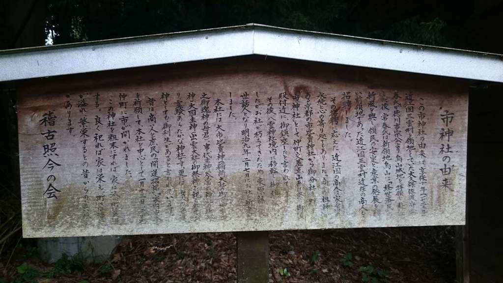 八雲神社の歴史