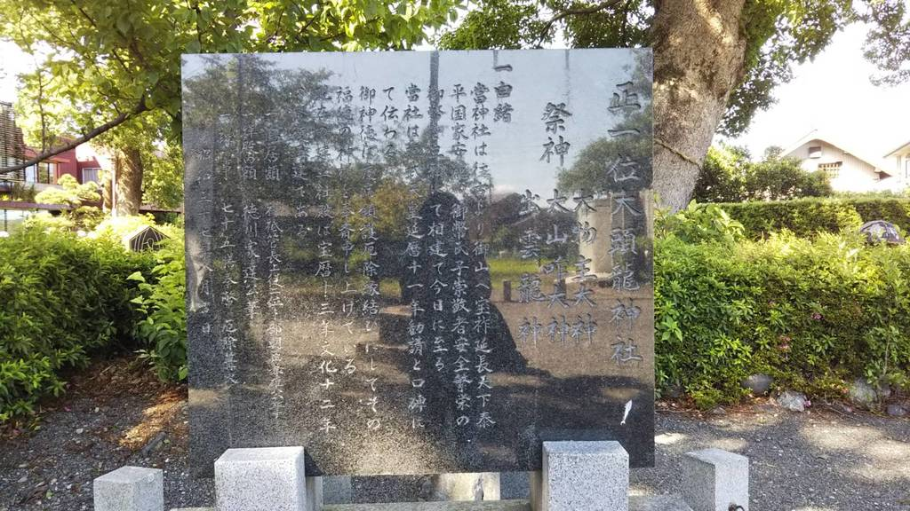 大頭龍神社の歴史