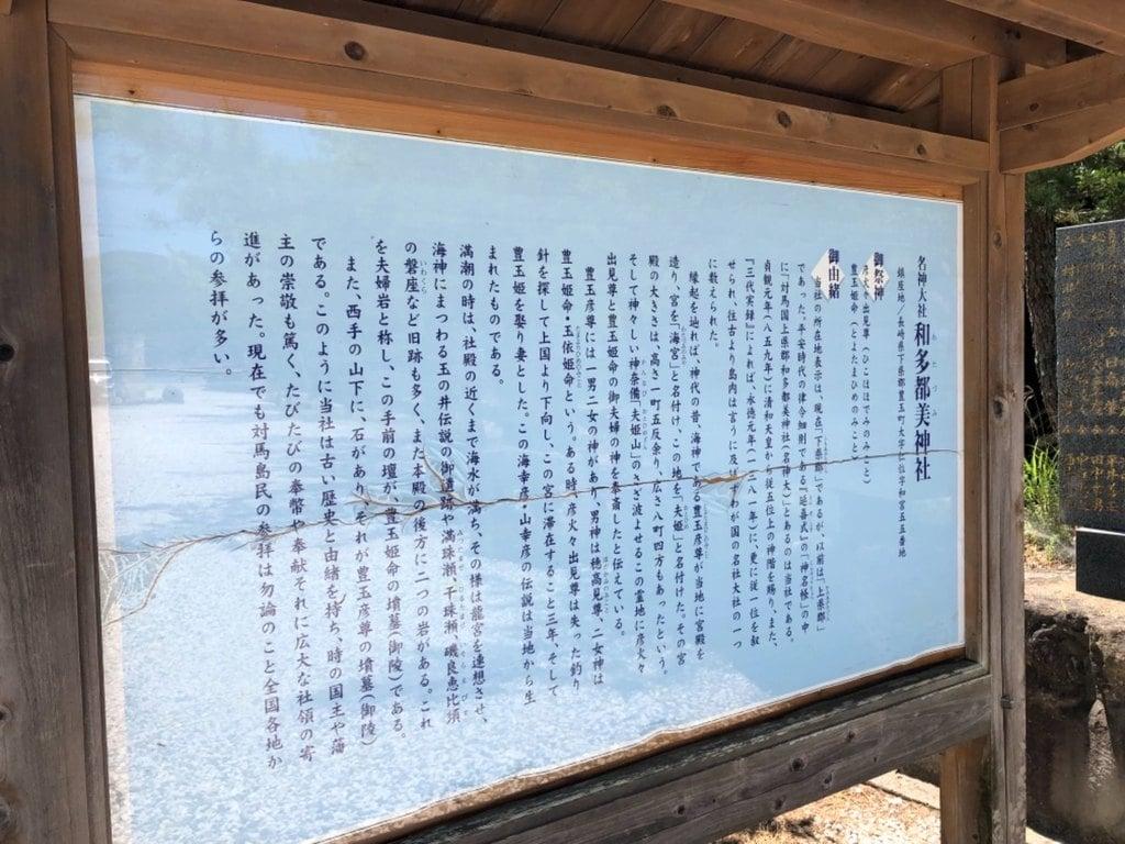 和多都美神社の歴史