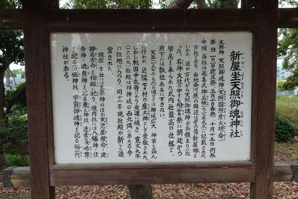 新屋坐天照御魂神社の歴史