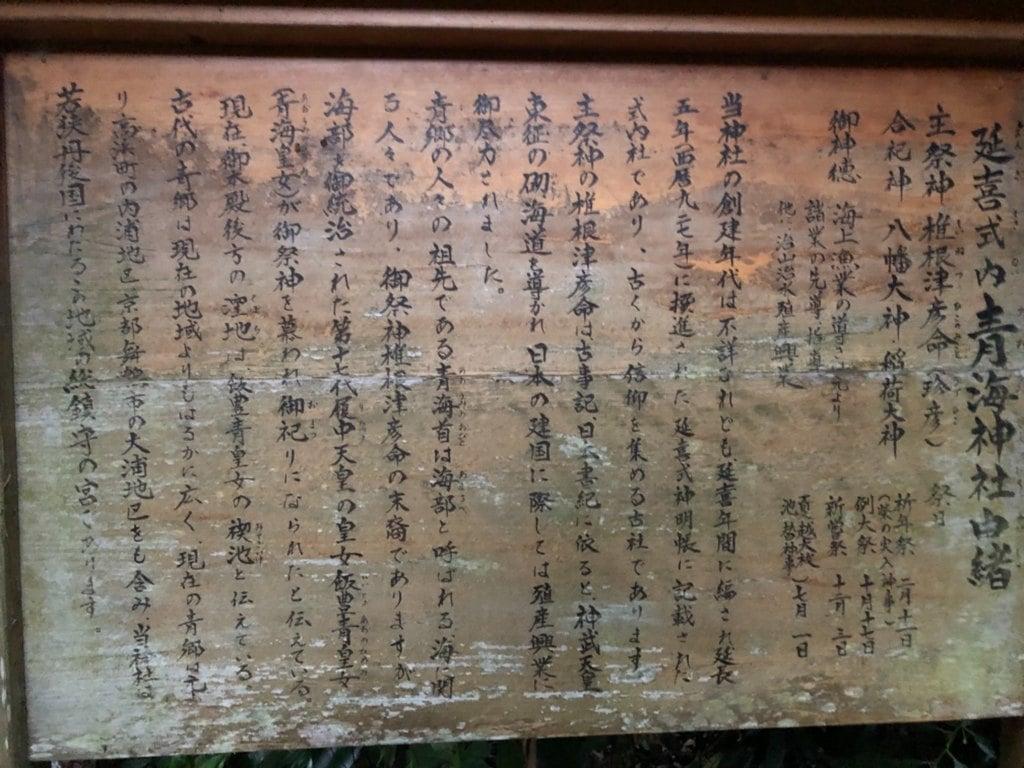 青海神社の歴史