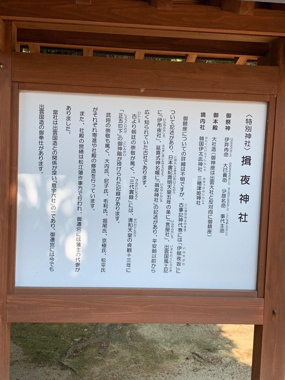 揖夜神社の歴史