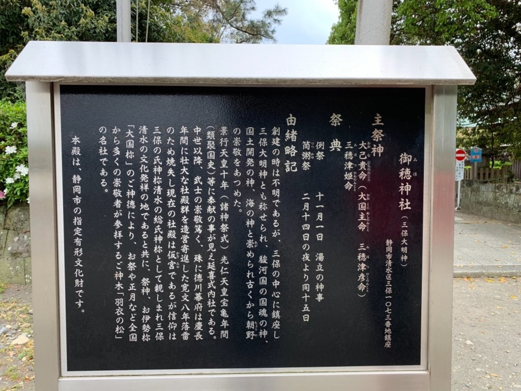 御穂神社の歴史