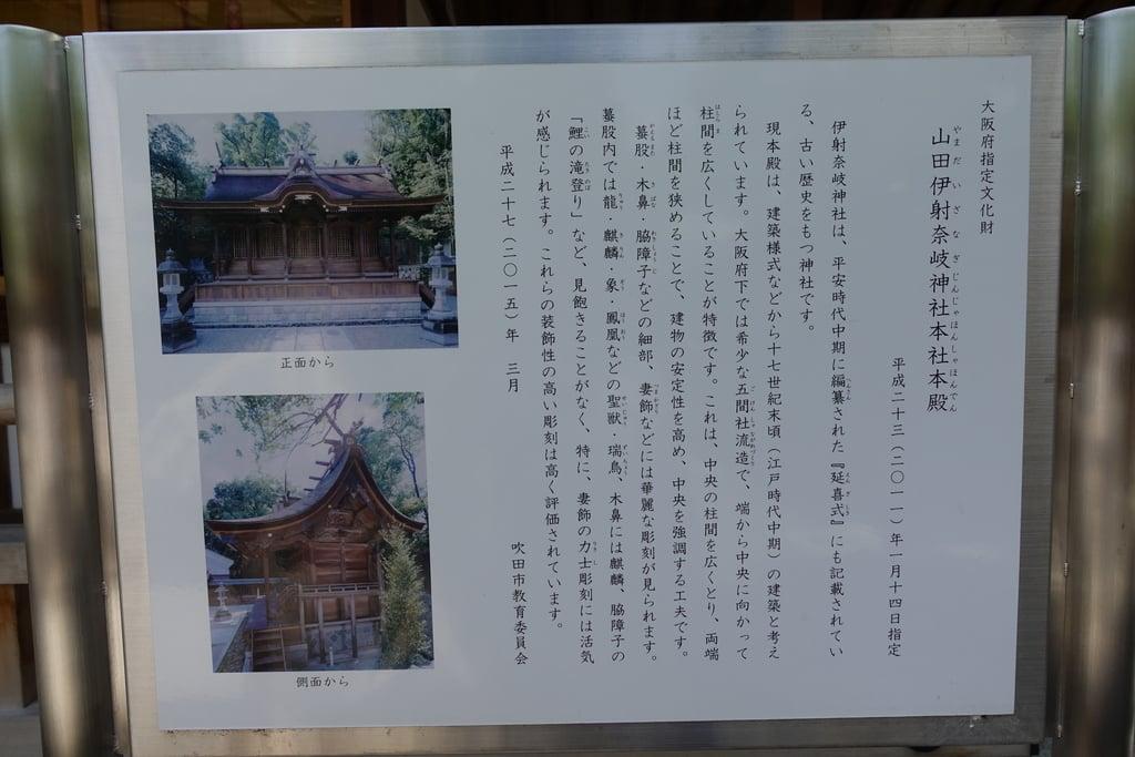 伊射奈岐神社の歴史