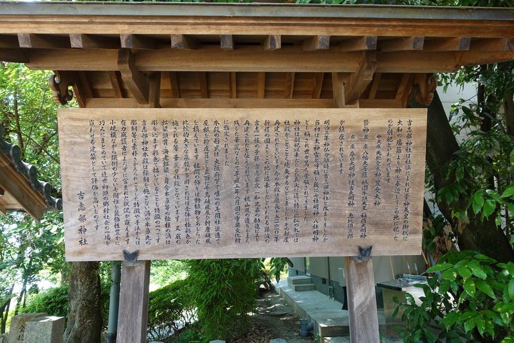 吉志部神社の歴史