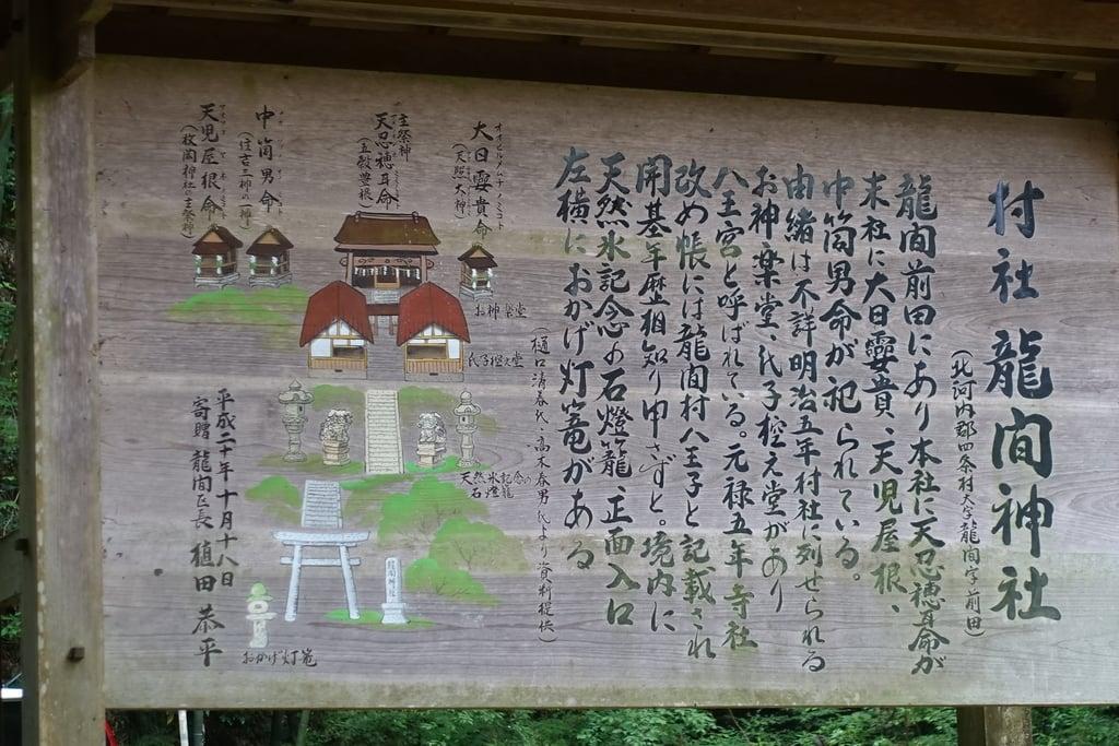 龍間神社の歴史