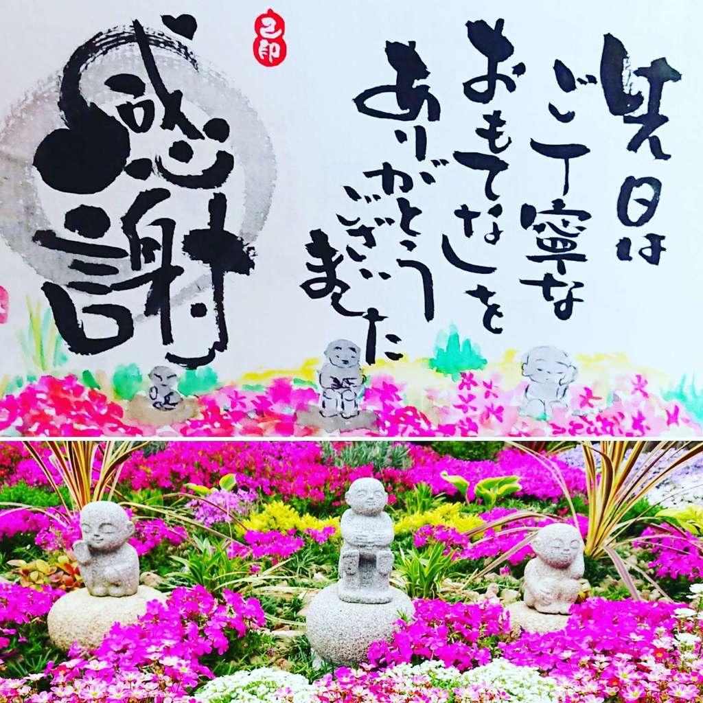 寿量山 速成寺の授与品その他