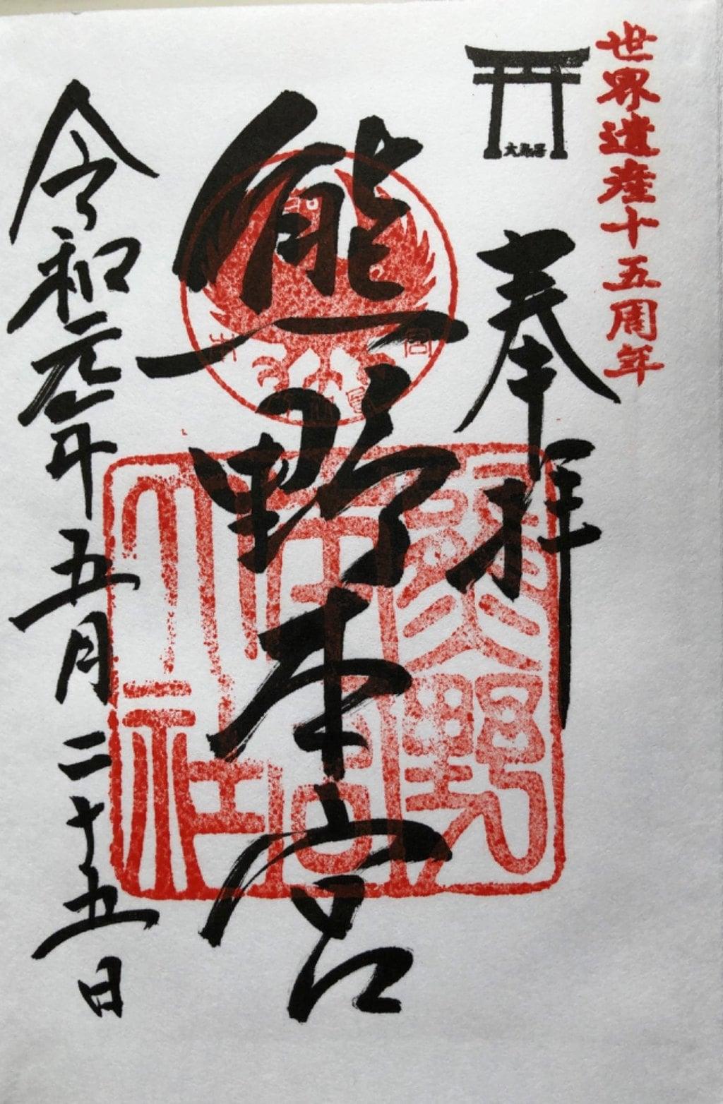 熊野本宮大社の御朱印