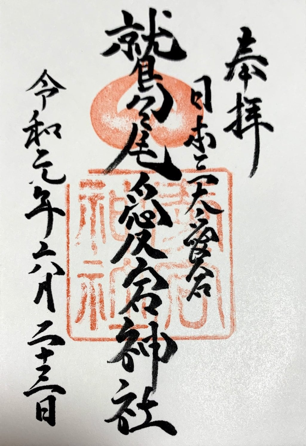 鷲尾愛宕神社のその他