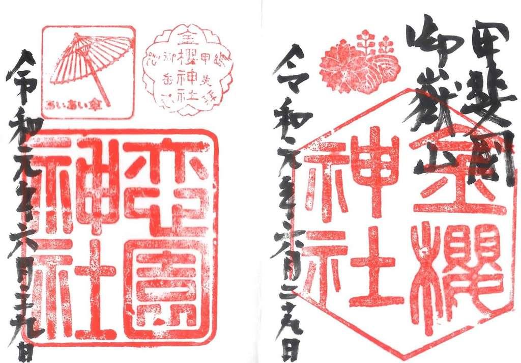 金櫻神社の御朱印