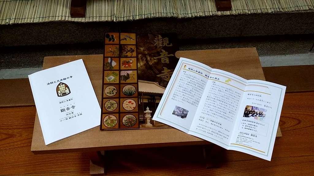 法話と天井絵の寺 觀音寺の授与品その他