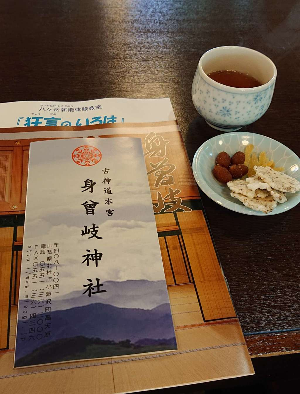 身曾岐神社の食事
