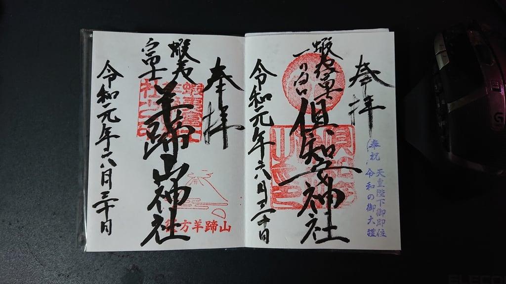 倶知安神社のその他