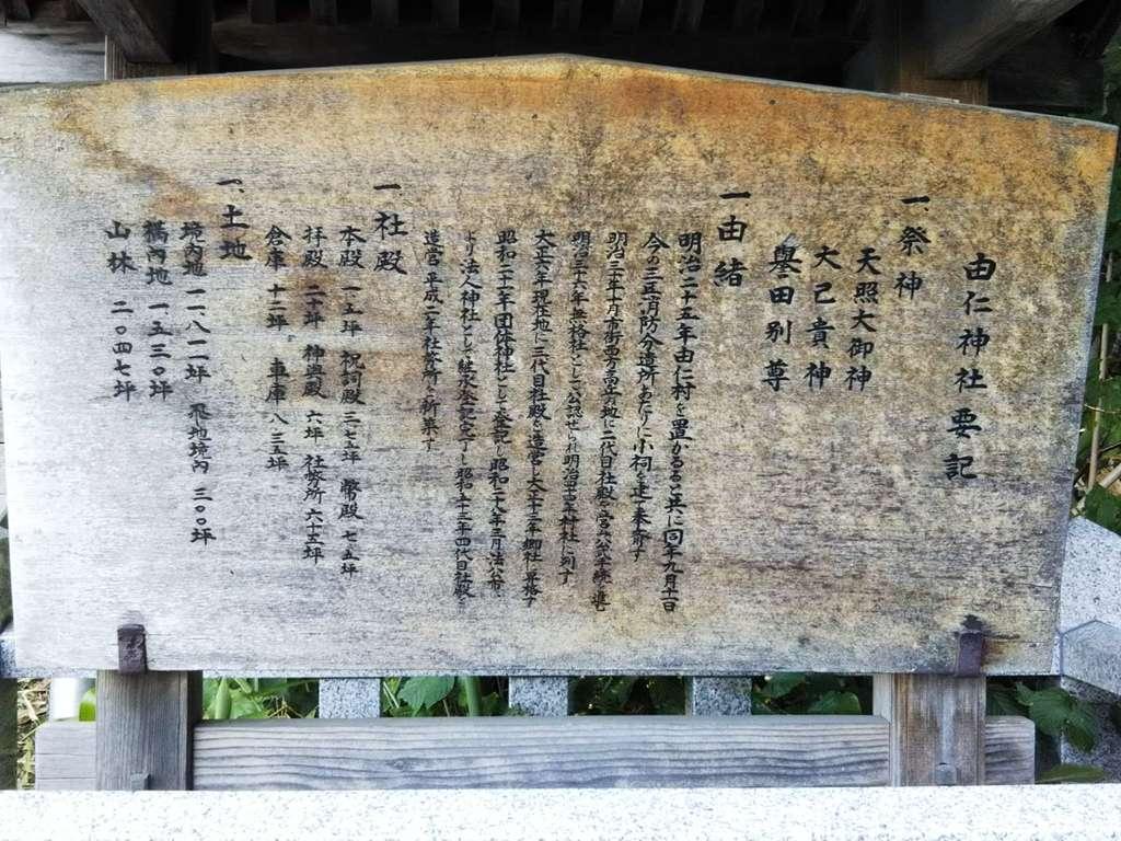 由仁神社の歴史