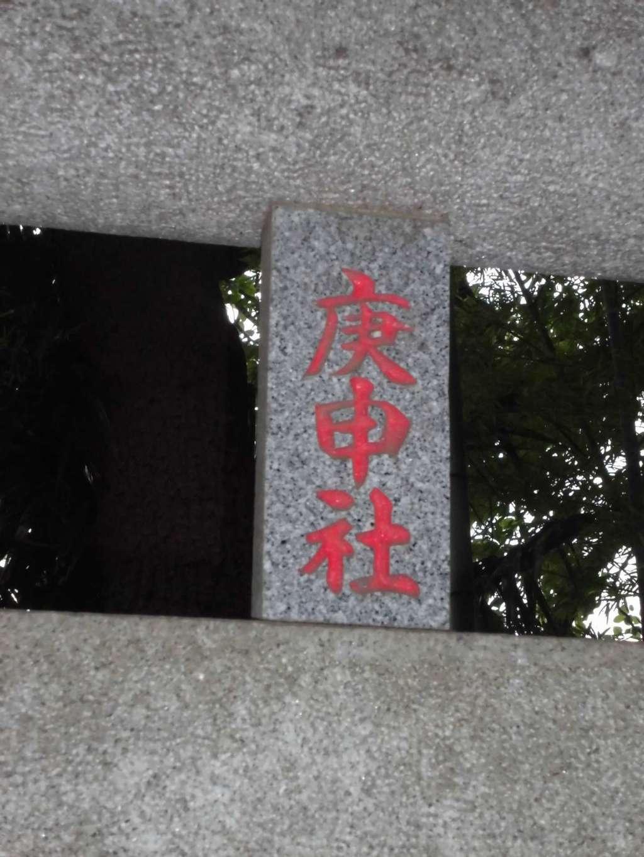 庚申社の建物その他
