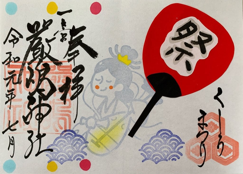 釧路一之宮 厳島神社の御朱印