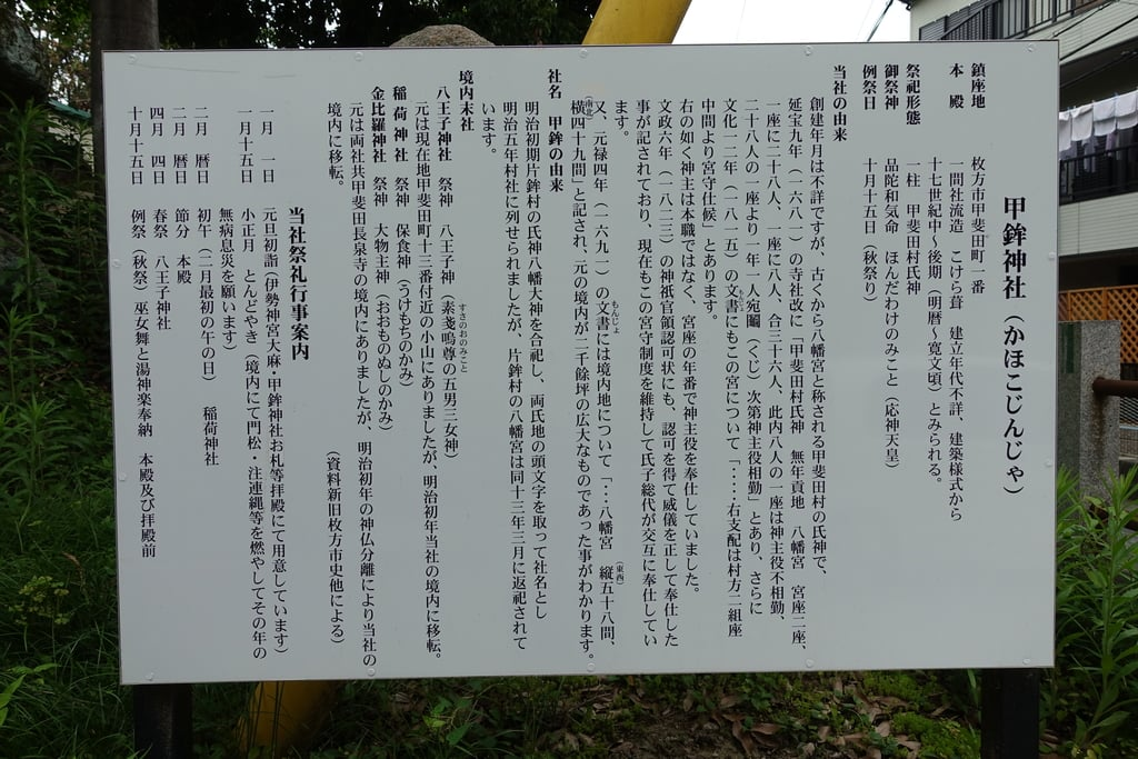 甲鉾神社の歴史