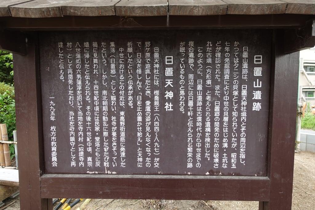 日置天神社の歴史