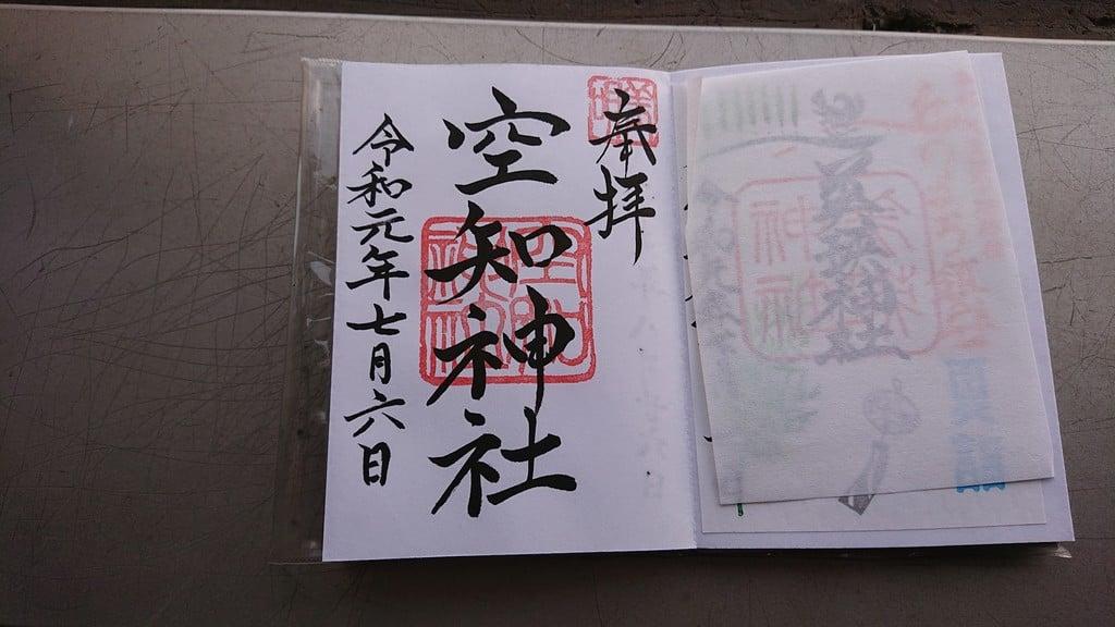 空知神社の御朱印