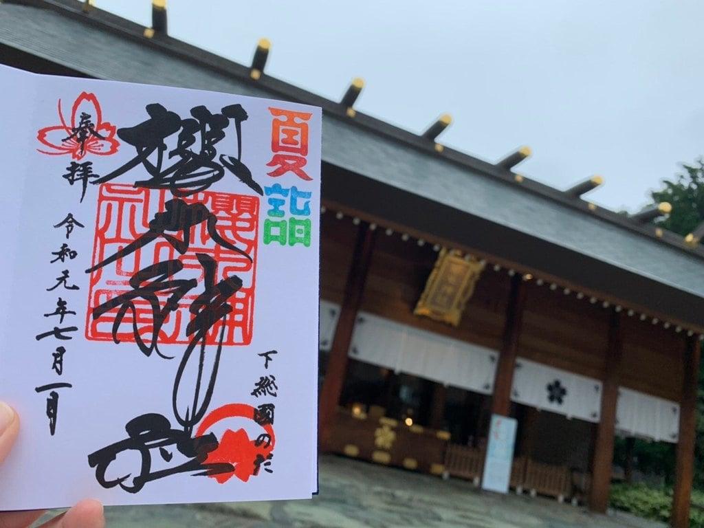 櫻木神社のその他