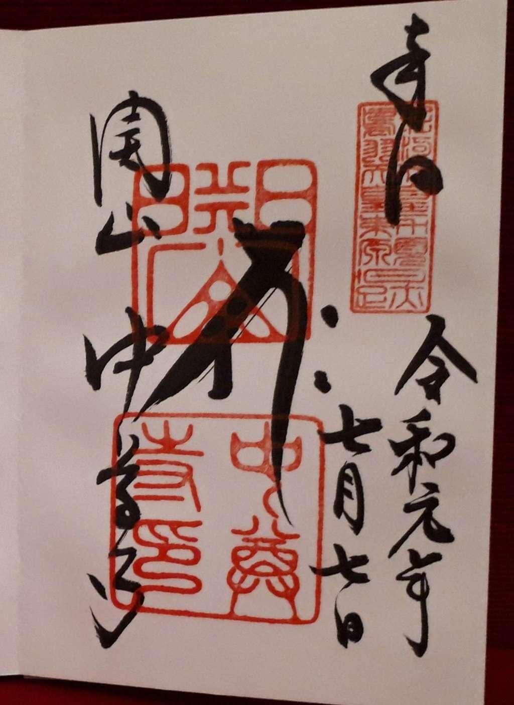 中尊寺(岩手県)