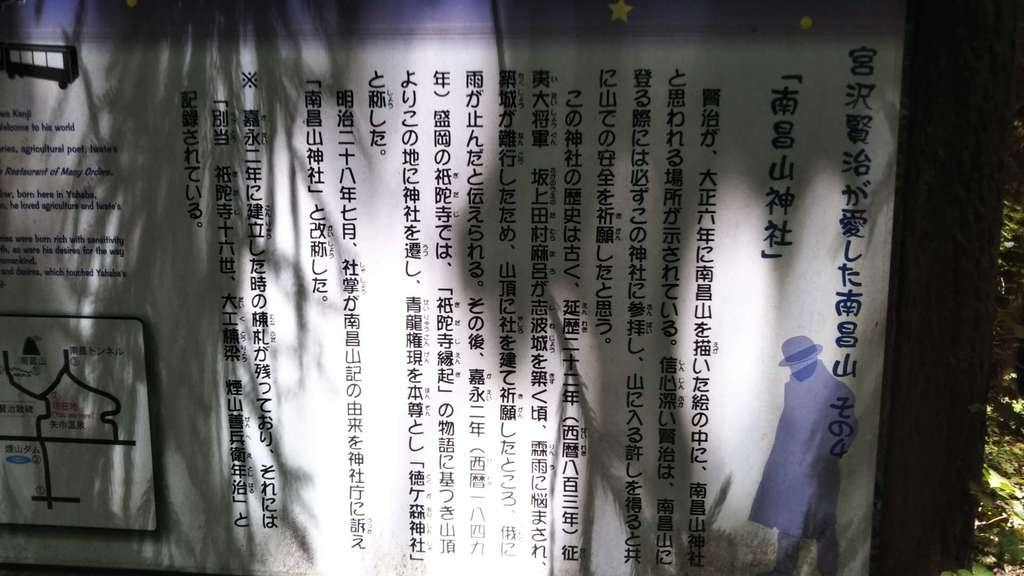 南昌山神社の歴史