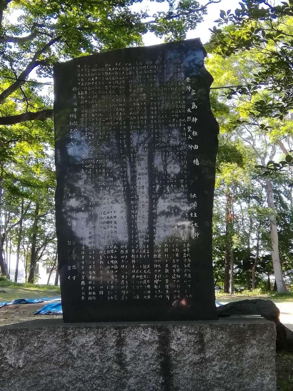 廣島神社の歴史