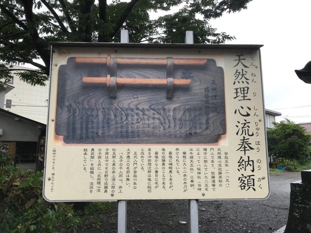 日野八坂神社の歴史