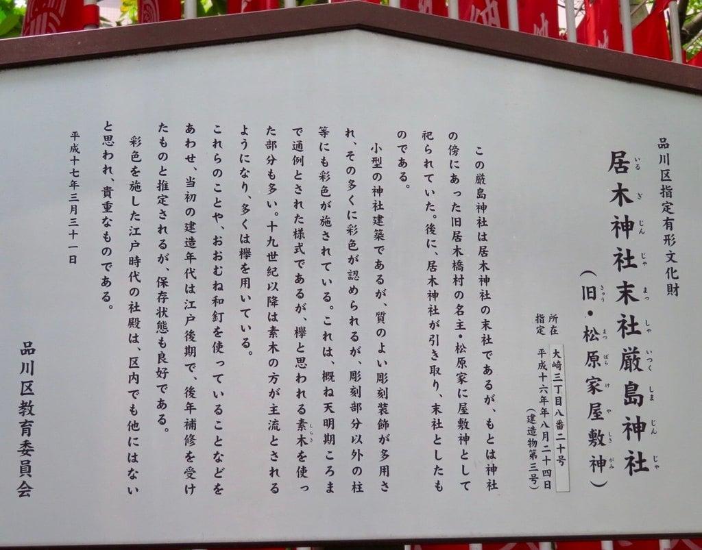 居木神社の歴史