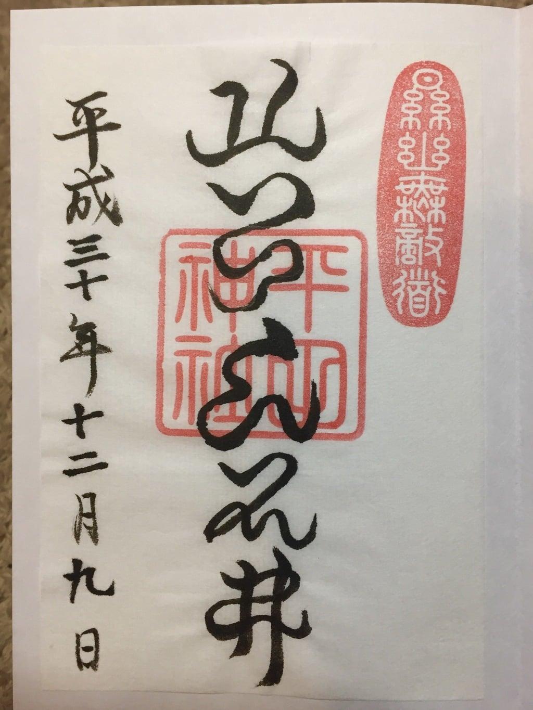 平田神社のその他