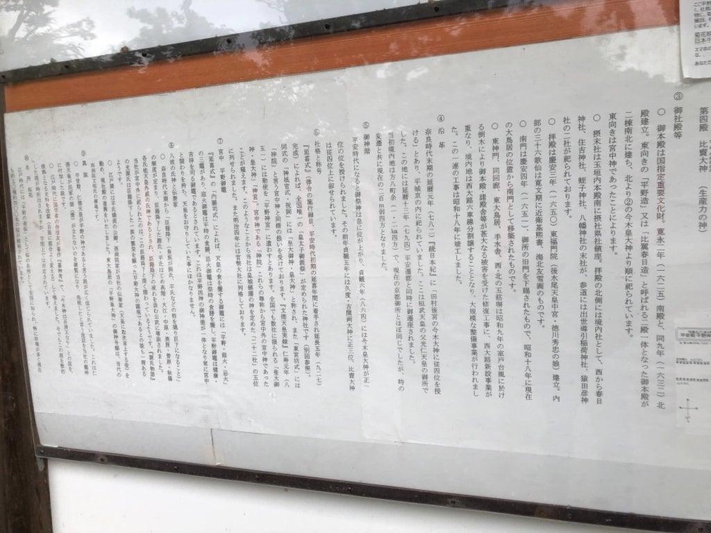 平野神社の歴史